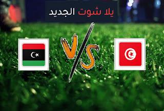 نتيجة مباراة ليبيا وتونس اليوم الخميس في تصفيات كأس أمم أفريقيا