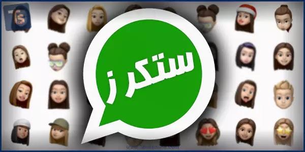 كيف تصميم ملصقات واتساب برنامج عربي