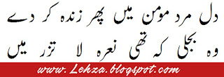 Dil-e-Mard-e-Momin Mein Phir Zinda Kar De Woh Bijli Ke Thi Na'ara-e-'LA TAZAR' Mein