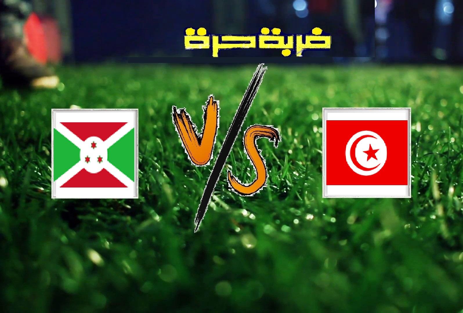 نتيجة مباراة تونس وبوروندي اليوم الاثنين بتاريخ 17-06-2019 مباراة ودية