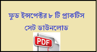 Food Si Exam Practice Set With Answer Key PDF 3