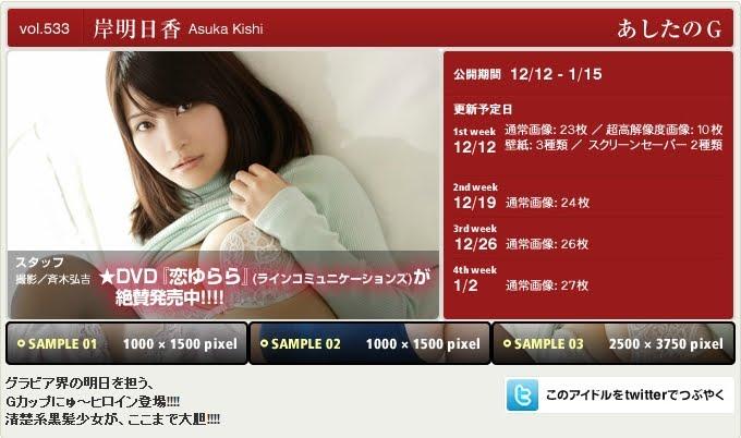 SueS Webi Vol.533 岸明日香 Asuka Kishi「めしたのG」 [100P+10HQ+9WP+2SS185.57MB] 07250