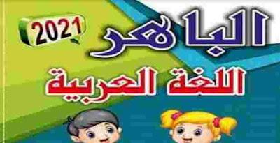 تحميل كتاب الباهر في اللغة العربية للصف الأول الابتدائى ترم اول 2021