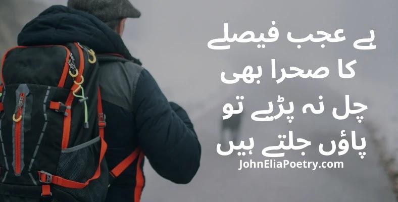Hai Ajab Faisle Ka Sehra Bhi JohnElia