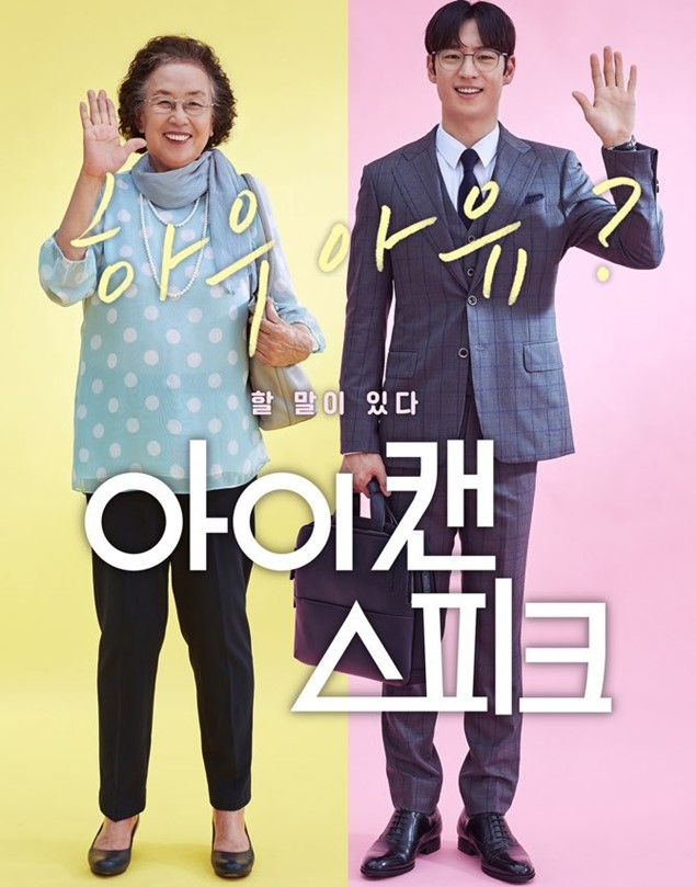 review Film Korea I Can Speak, Kisah Nyata Seorang Nenek
