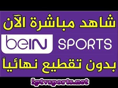 مشاهدة قناة bein sport 1