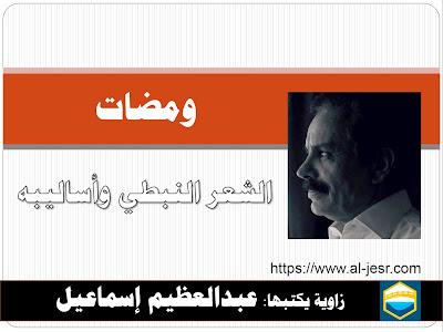 ومضات، عبدالعظيم إسماعيل: الشعر النبطي وأساليبه