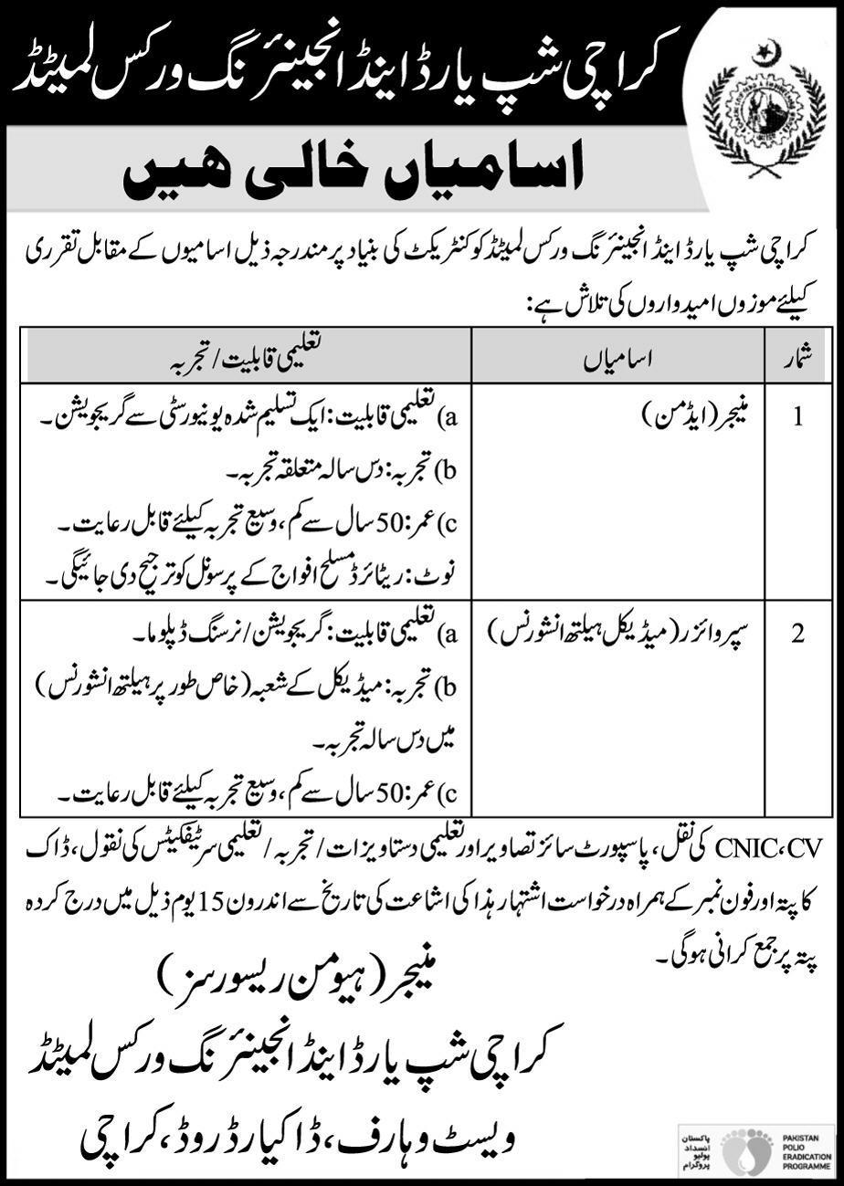 Karachi Shipyard and Engineering Works Ltd Jobs 2019