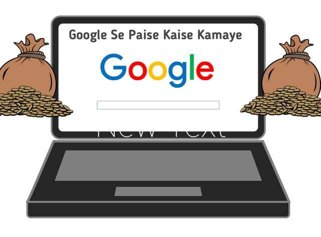 Google Se Paise Kaise Kamaye