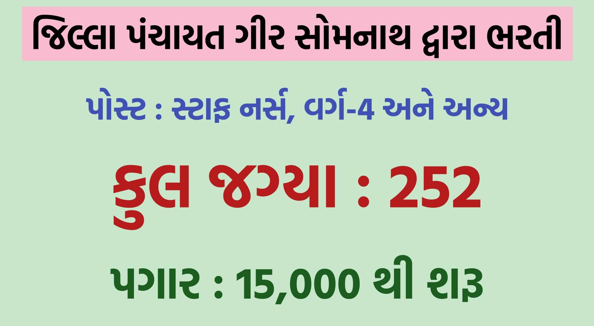 District Panchayat Gir Somnath Recruitment 2021
