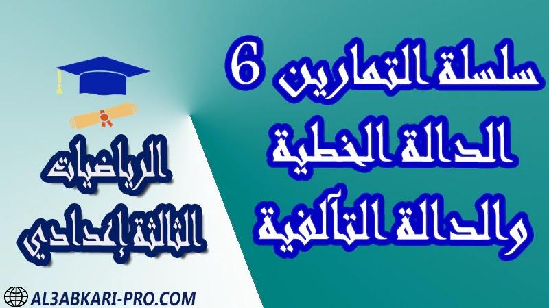 تحميل سلسلة التمارين 6 الدالة الخطية والدالة التآلفية - مادة الرياضيات مستوى الثالثة إعدادي تحميل سلسلة التمارين 6 الدالة الخطية والدالة التآلفية - مادة الرياضيات مستوى الثالثة إعدادي