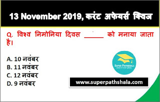 Daily Current Affairs Quiz in Hindi 13 November 2019