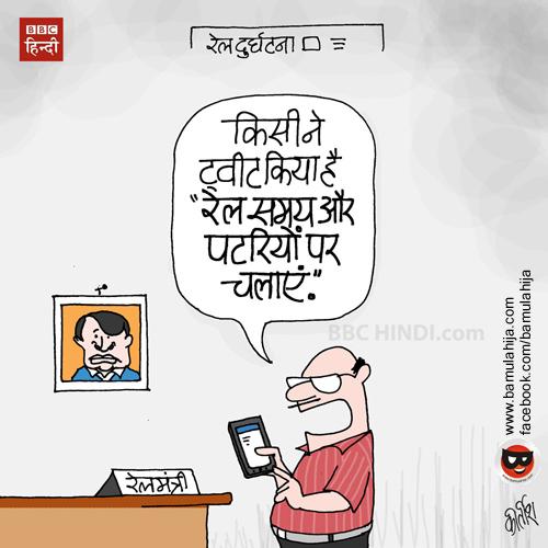indian railways, rail, twitter, cartoons on politics, indian political cartoon, cartoonist kirtish bhatt