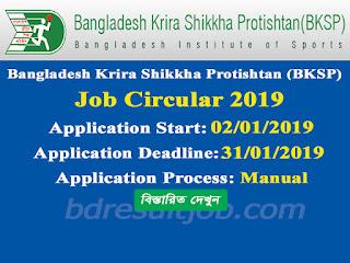 Bangladesh Krira Shikkha Protishtan (BKSP) Job Circular 2019