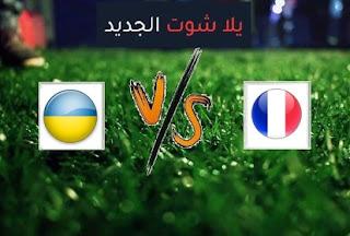نتيجة مباراة فرنسا واوكرانيا اليوم الاربعاء بتاريخ 07-10-2020 مباراة ودية