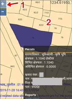 zoom ke liye plus icon par click kare aur khasra no par click kare