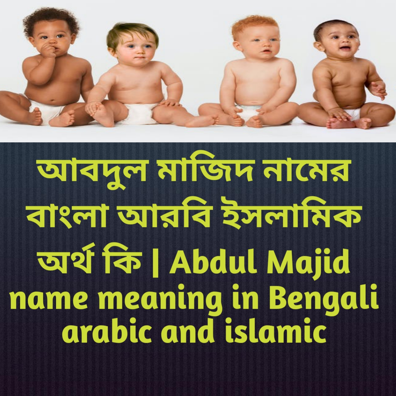 আবদুল মাজিদ নামের অর্থ কি, আবদুল মাজিদ নামের বাংলা অর্থ কি, আবদুল মাজিদ নামের ইসলামিক অর্থ কি, Abdul Majid name meaning in Bengali, আবদুল মাজিদ কি ইসলামিক নাম,
