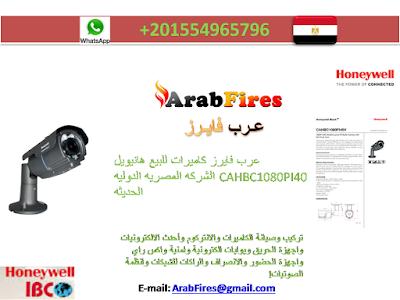 عرب فايرز كاميرات للبيع هانيويل CAHBC1080PI40V الشركه المصريه الدوليه الحديثه