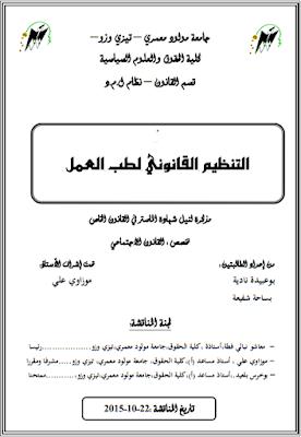 مذكرة ماستر: التنظيم القانوني لطب العمل PDF