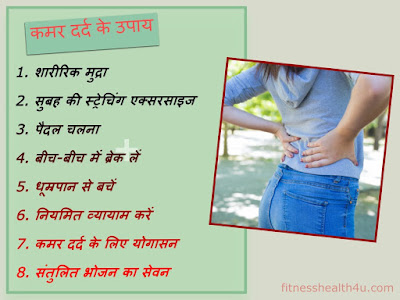 कमर दर्द के कारण और उपाय | Causes and remedies for back pain in hindi