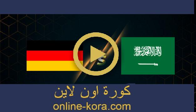 مشاهدة مباراة السعودية و ألمانيا بث مباشر 25-07-2021 الالعاب الاولمبية 2020