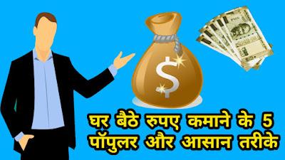 How to Earn Money Online in Hindi - 10 Best Ways Earn Money Online in Hindi