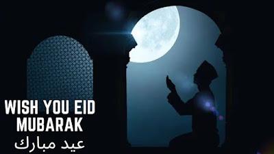 Eid images, Eid 2020 images, eid quotes, eid status, eid whatsapp status