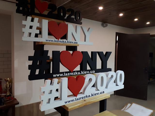 Хештег для фотосессий, объёмная надпись, #I love NY, #I love 2020