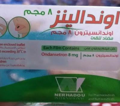 أوندالينز لعلاج القئ والصداع النصفي