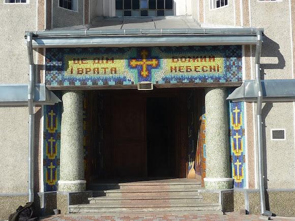 Добровляны. Новая церковь, мозаика