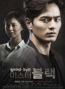 Tạm biệt Mr Black - Goodbye Mr Black (2015)