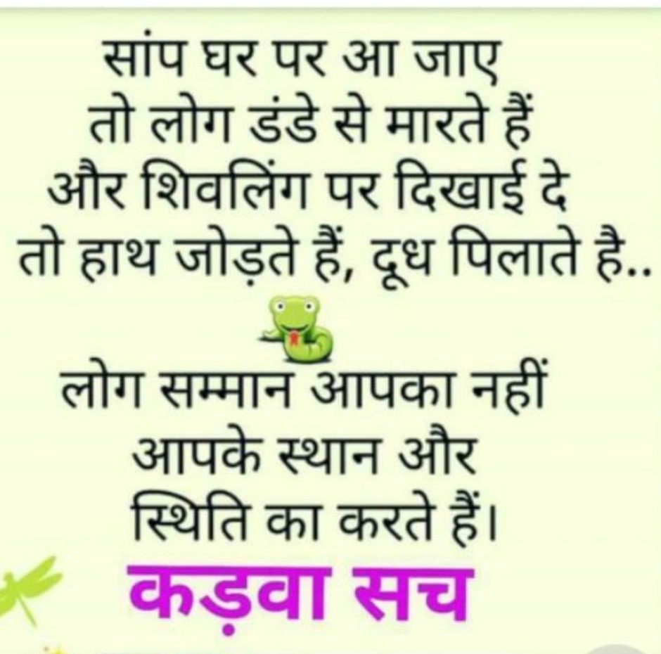 Hindi Suvichar image ~ Shayari and Jokes