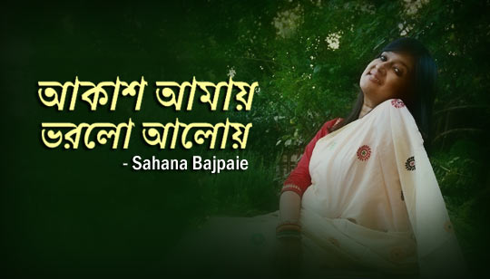 Akash Amay Bhorlo Aloy Lyrics Rabindrasangeet