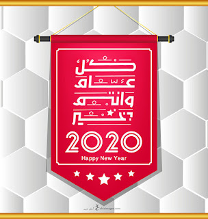 صور عام 2020