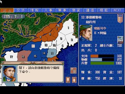 【Dos】獨立戰爭,光榮系列北美歷史策略遊戲!
