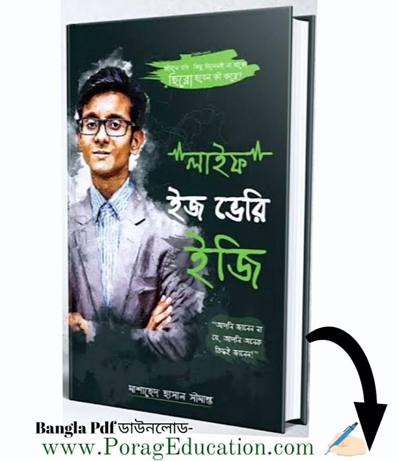 life is very easy shimanto pdf || লাইফ ইজ ভেরি ইজি book pdf download