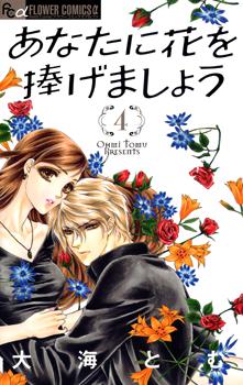 Anata ni Hana o Sasagemashou Manga