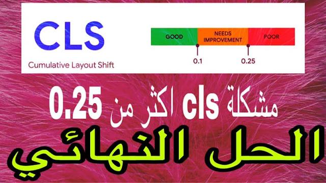 حل مشكلة CLS أكثر من 0.25