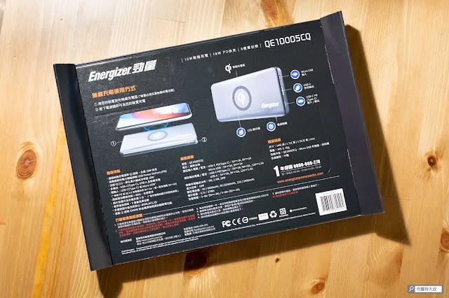 【開箱】無線多工首選,勁量 Energizer Qi 行動電源 - 包裝背面有蠻完整的規格說明 (可以點擊放大檢視)