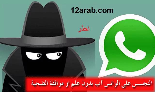 شرح التجسس على الواتس
