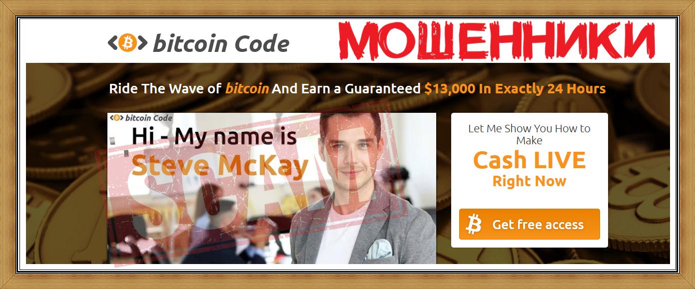 The Bitcoin Code – Отзывы, мошенники!