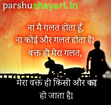 Mistake and Apology shayari