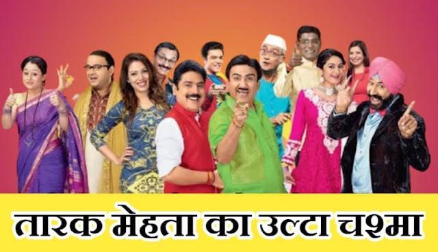 Tarak mehta ka ulta chashma actor & actress real name and age in hindi, tarak mehta ka ulta chashma cast name