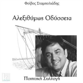 Από το εξώφυλλο της ποιητικής συλλογής του Φοίβου Σταμπολιάδη, Αλεξιθύμως Οδύσσεια, και φωτογραφία του ίδιου