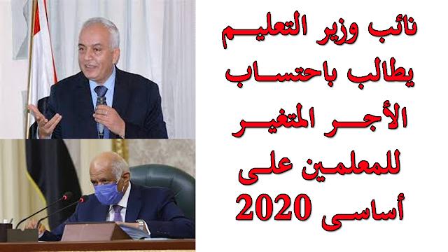 نائب وزير التعليم يطالب باحتساب الأجر المتغير للمعلمين على أساسى 2020