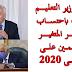 رضا حجازى نائب وزير التربية والتعليم يطالب باحتساب الاجر المتغير للمعلمين على أساسى 2020