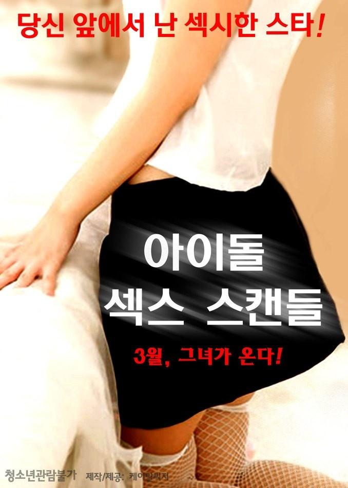 Idol Sex Scandal  Full Korea Adult 18+ Movie Online