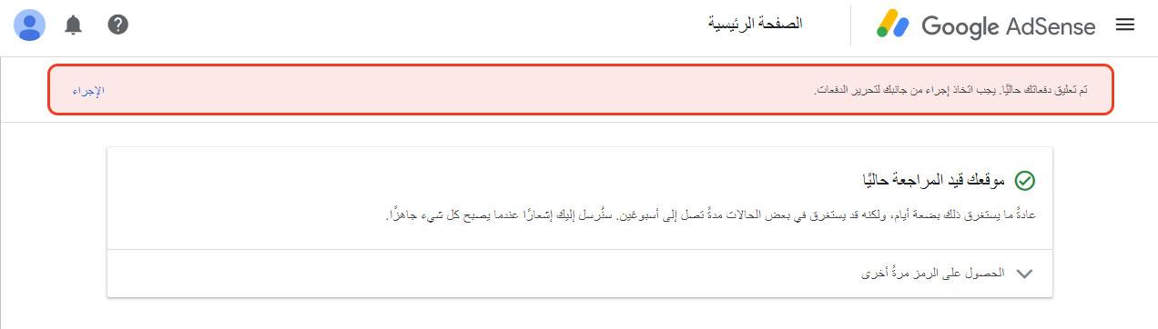 شرح طريقة حل مشكلة ادسنس في تعليق الدفعات وإثبات صحة العنوان والفوترة في جوجل ادسنس
