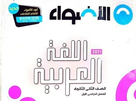 تحميل كتاب الأضواء لغة عربية للصف الثانى الثانوى الترم الأول 2021 PDF