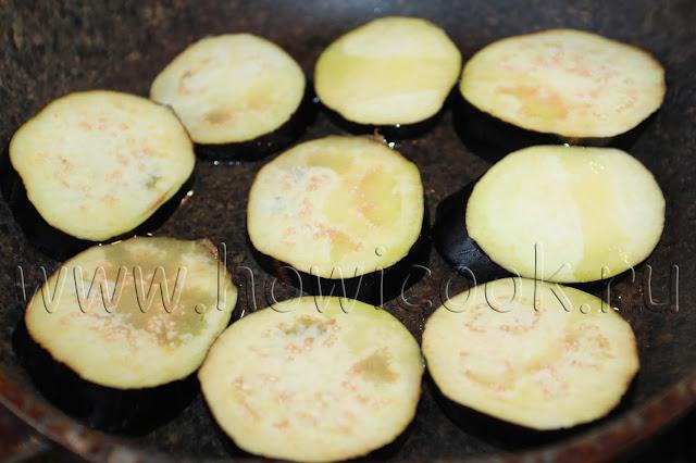 рецепт закуски из баклажанов и кабачков с помидорами с пошаговыми фото